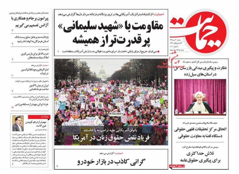 عناوین اخبار روزنامه حمایت در روز دوشنبه ۳۰ دی