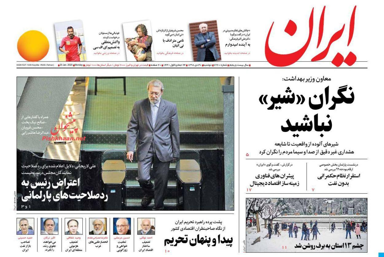 عناوین اخبار روزنامه ایران در روز دوشنبه ۳۰ دی :