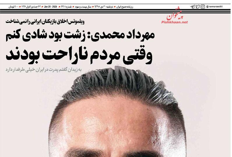 عناوین اخبار روزنامه ایران ورزشی در روز دوشنبه ۳۰ دی