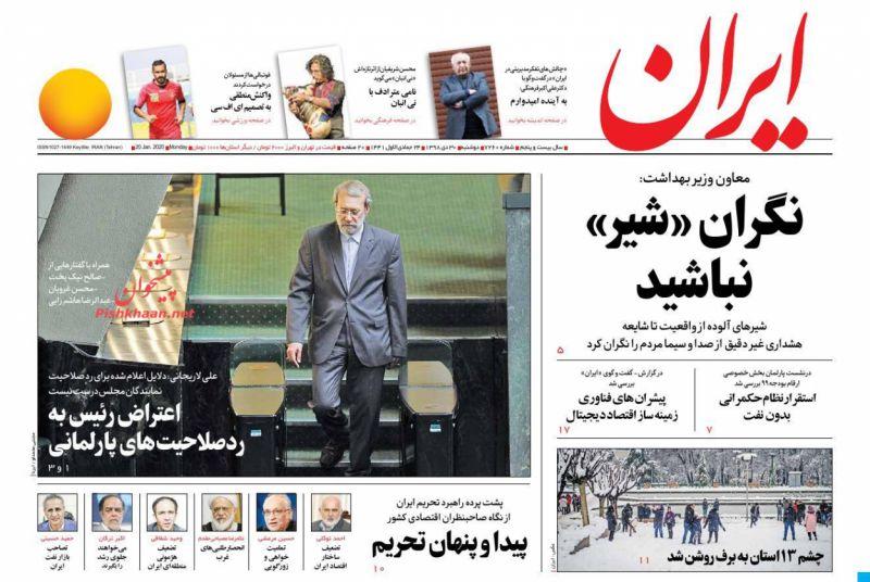 عناوین اخبار روزنامه ایران در روز دوشنبه ۳۰ دی
