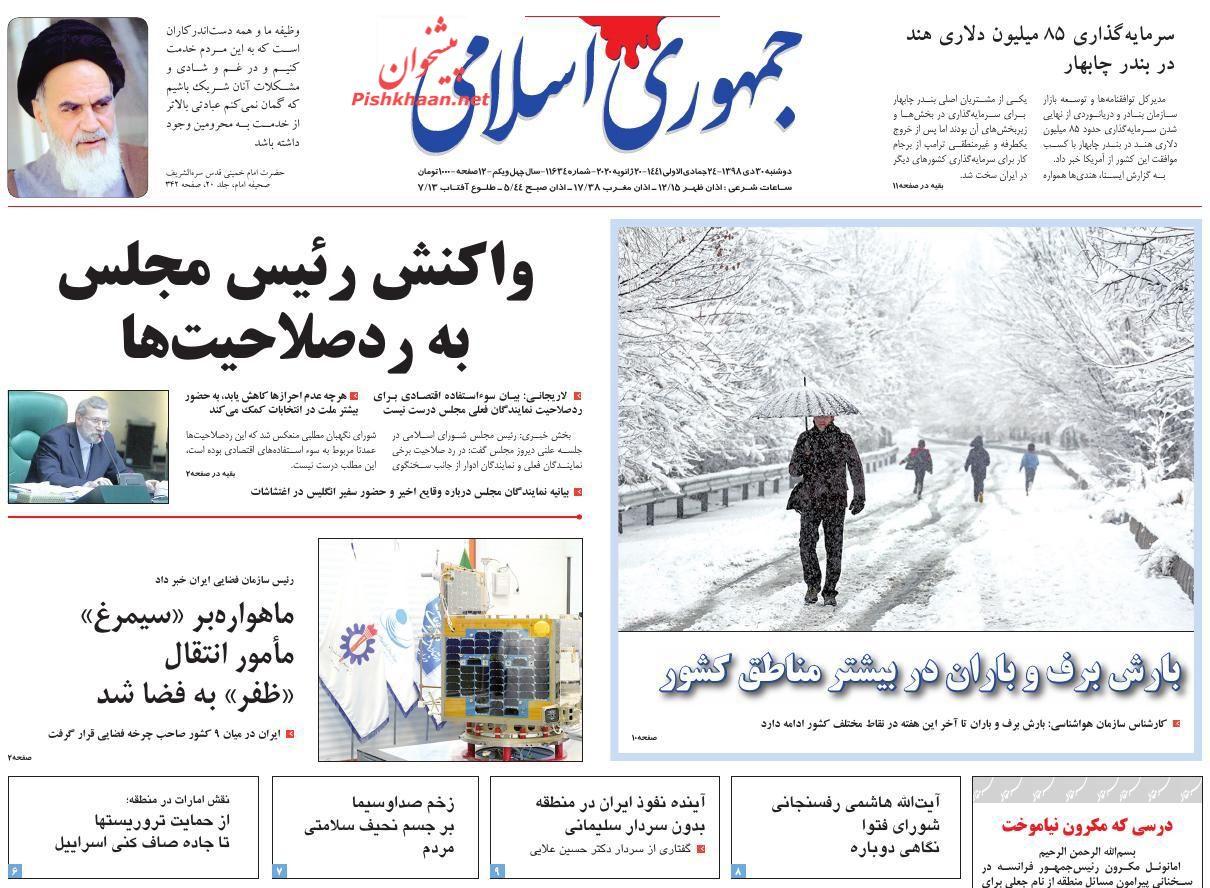عناوین اخبار روزنامه جمهوری اسلامی در روز دوشنبه ۳۰ دی :