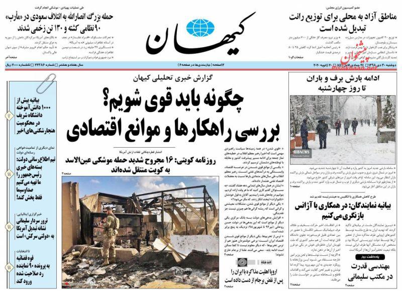 عناوین اخبار روزنامه کيهان در روز دوشنبه ۳۰ دی