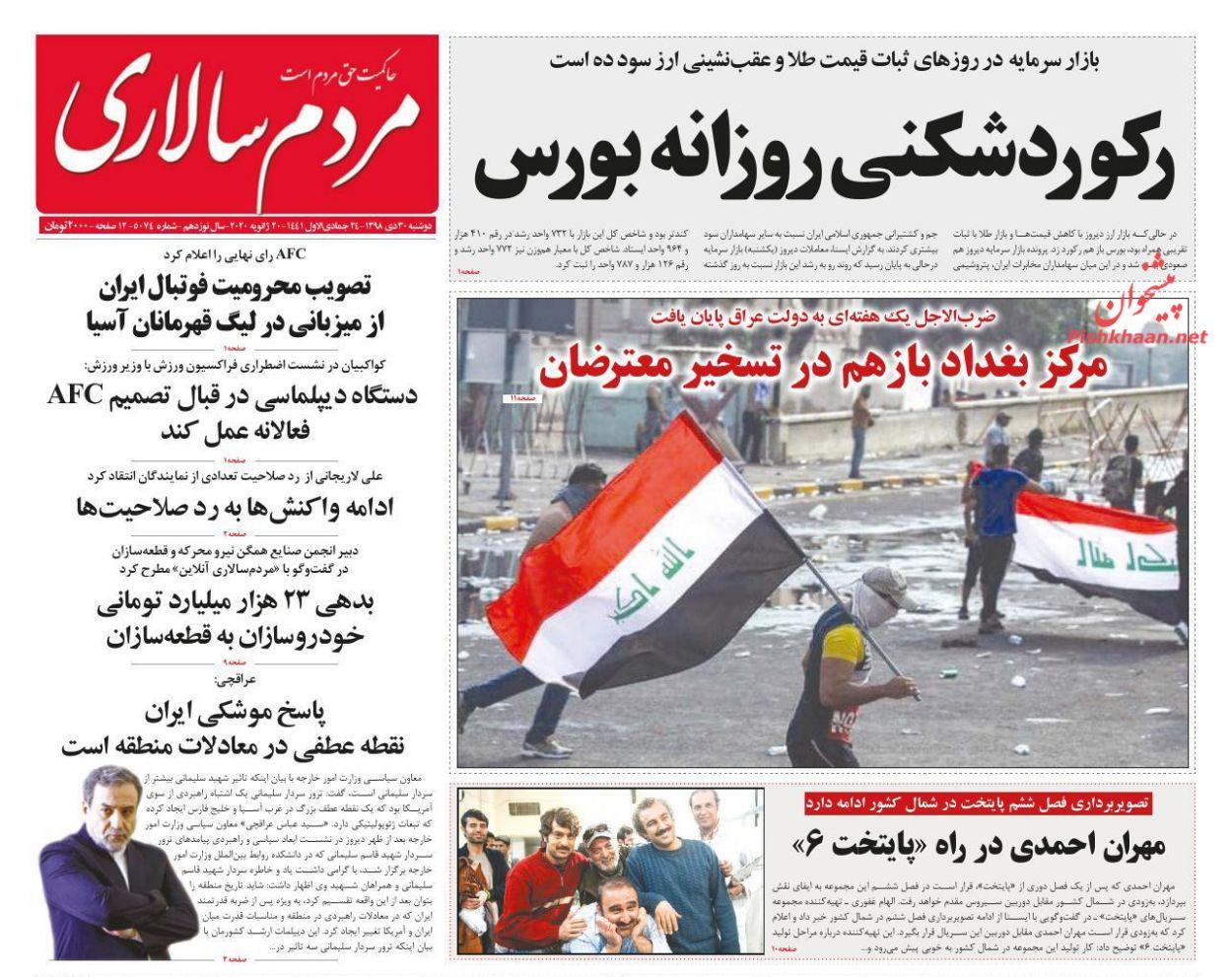 عناوین اخبار روزنامه مردم سالاری در روز دوشنبه ۳۰ دی :
