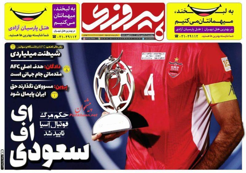 عناوین اخبار روزنامه پیروزی در روز دوشنبه ۳۰ دی