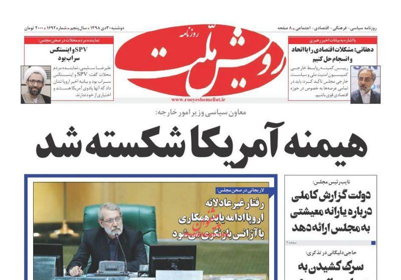 عناوین اخبار روزنامه رویش ملت در روز دوشنبه ۳۰ دی