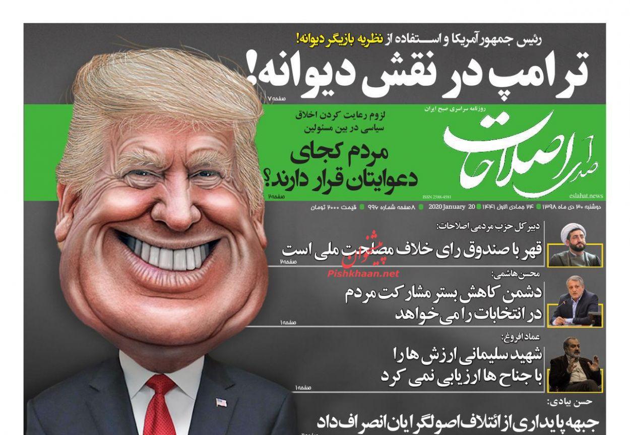 عناوین اخبار روزنامه صدای اصلاحات در روز دوشنبه ۳۰ دی :