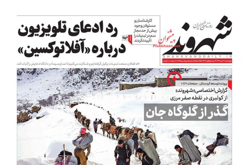 عناوین اخبار روزنامه شهروند در روز دوشنبه ۳۰ دی