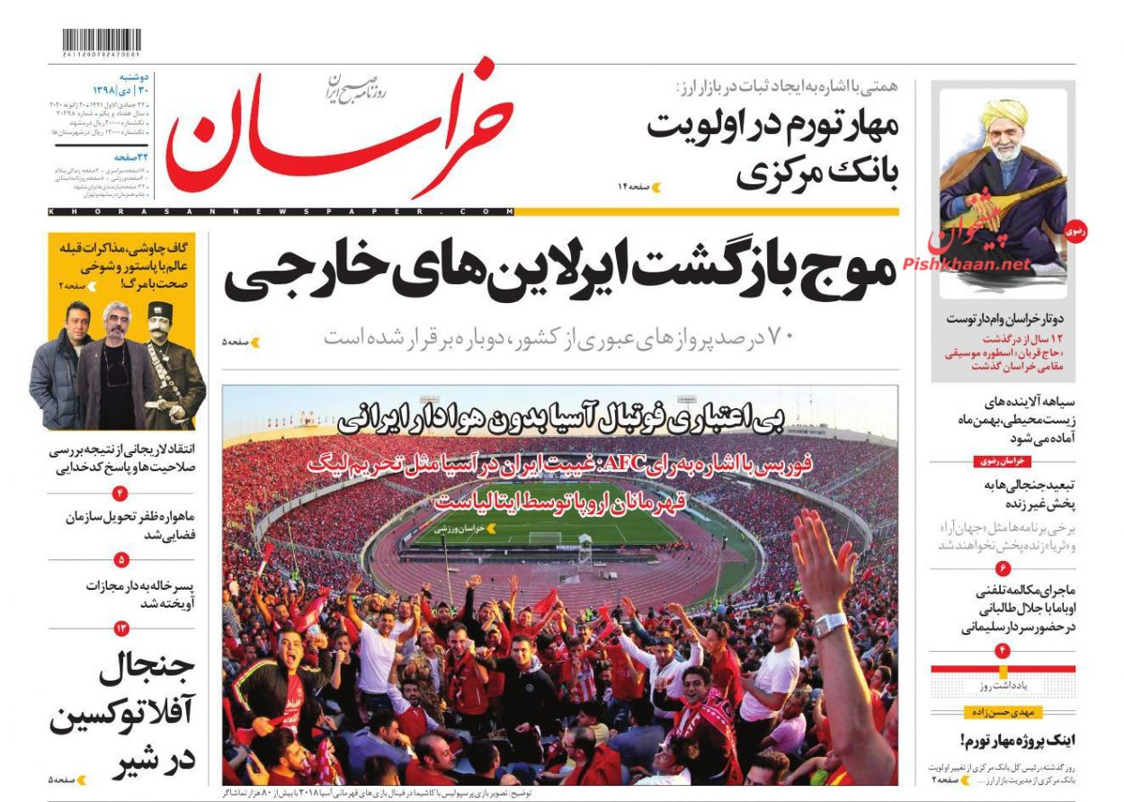 عناوین اخبار روزنامه خراسان در روز دوشنبه ۳۰ دی :