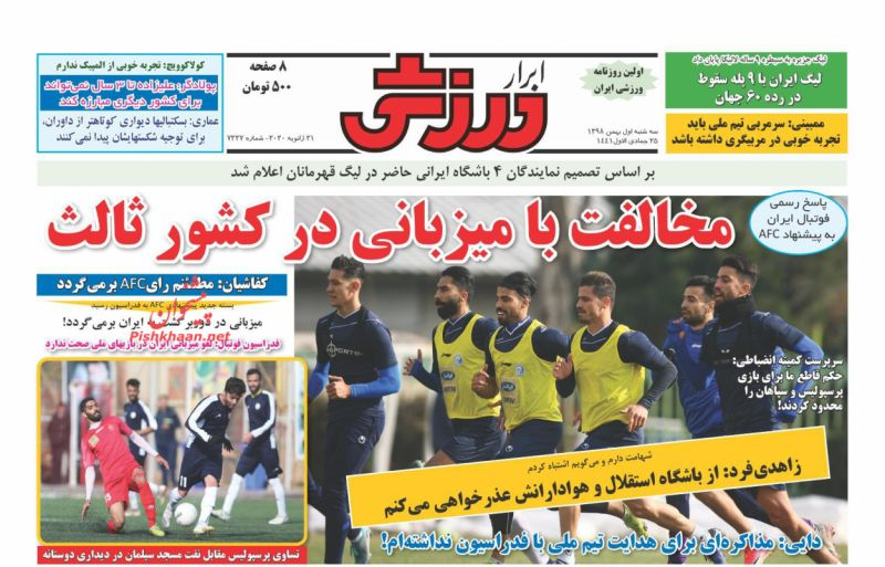 عناوین اخبار روزنامه ابرار ورزشى در روز سهشنبه ۱ بهمن