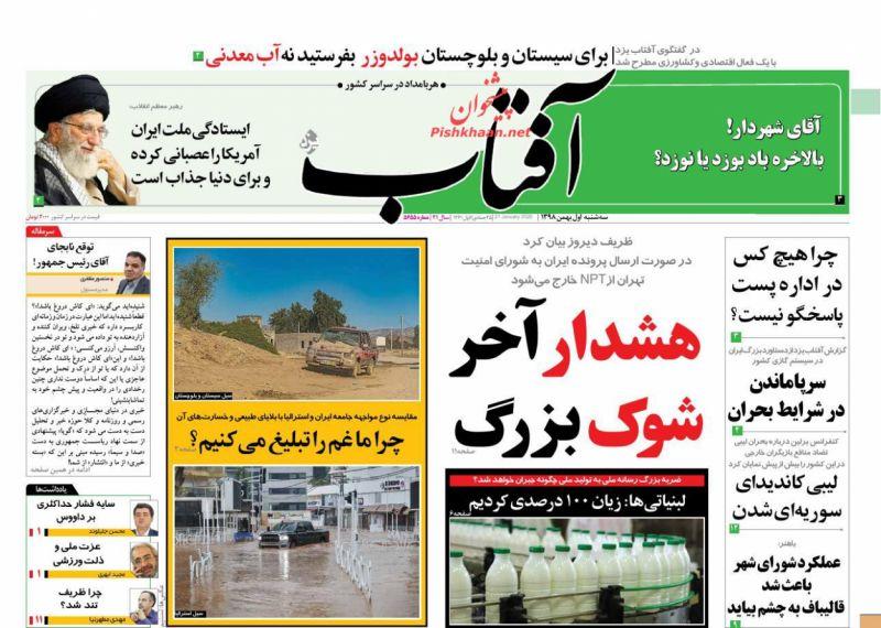 عناوین اخبار روزنامه آفتاب یزد در روز سهشنبه ۱ بهمن
