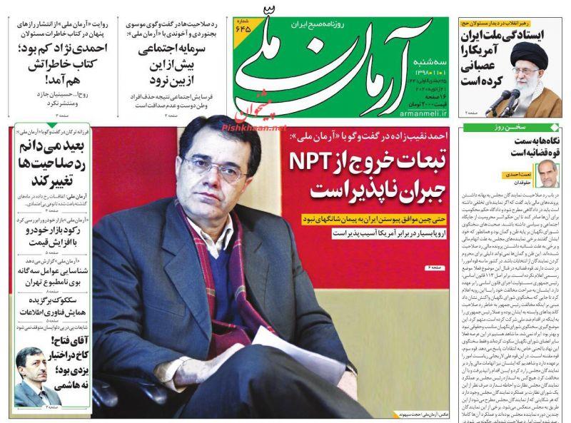 عناوین اخبار روزنامه آرمان ملی در روز سهشنبه ۱ بهمن :