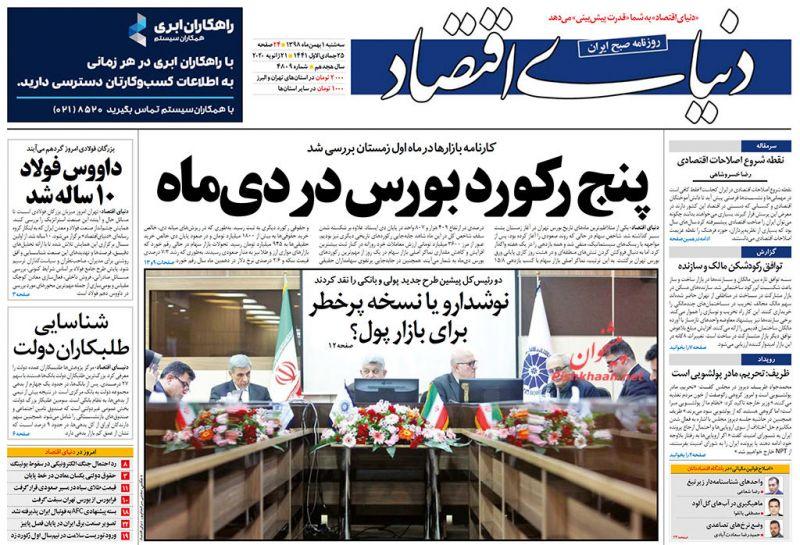 عناوین اخبار روزنامه دنیای اقتصاد در روز سهشنبه ۱ بهمن