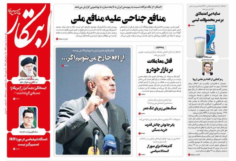 عناوین اخبار روزنامه ابتکار در روز سهشنبه ۱ بهمن