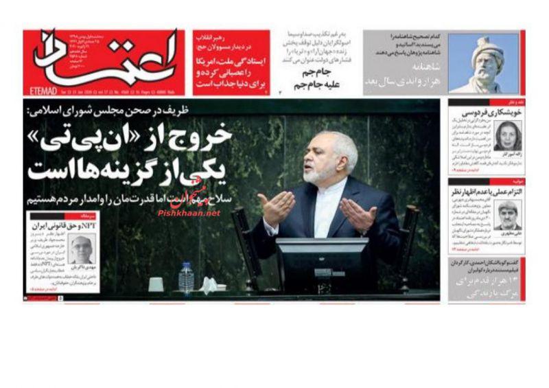 عناوین اخبار روزنامه اعتماد در روز سهشنبه ۱ بهمن :