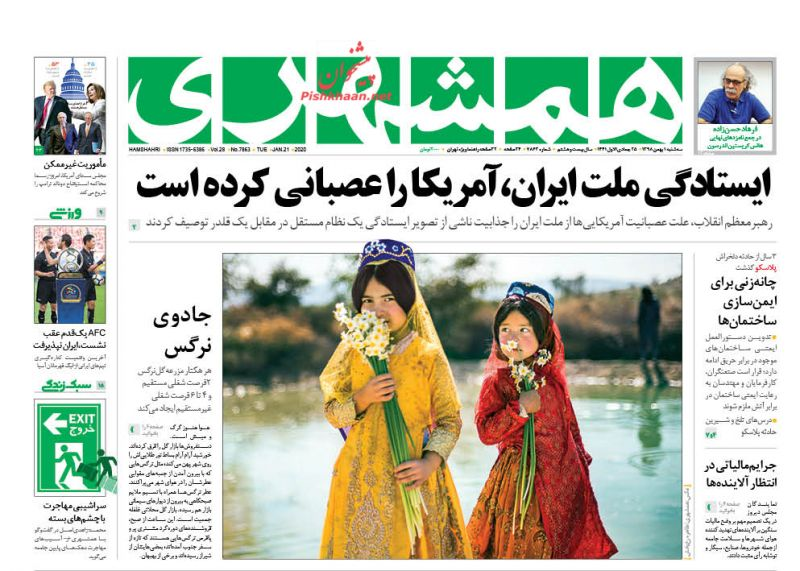 عناوین اخبار روزنامه همشهری در روز سهشنبه ۱ بهمن