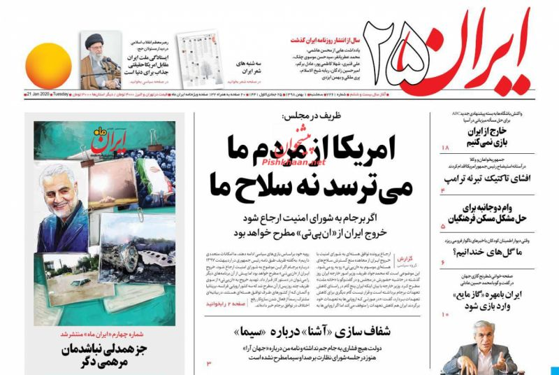 عناوین اخبار روزنامه ایران در روز سهشنبه ۱ بهمن