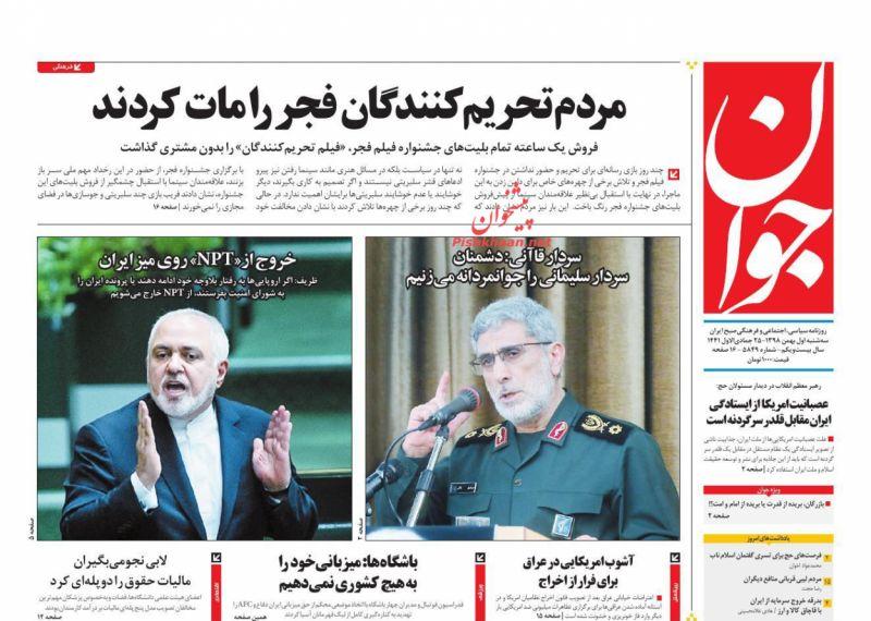 عناوین اخبار روزنامه جوان در روز سهشنبه ۱ بهمن