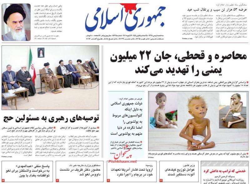 عناوین اخبار روزنامه جمهوری اسلامی در روز سهشنبه ۱ بهمن
