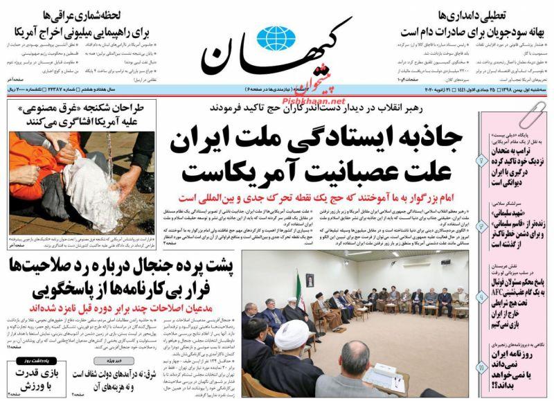 عناوین اخبار روزنامه کيهان در روز سهشنبه ۱ بهمن