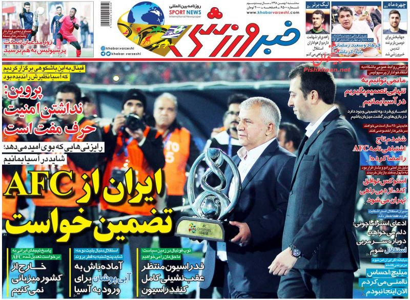 عناوین اخبار روزنامه خبر ورزشی در روز سهشنبه ۱ بهمن :