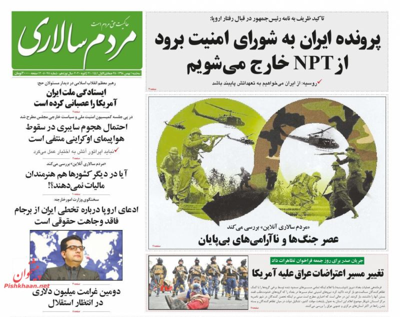 عناوین اخبار روزنامه مردم سالاری در روز سهشنبه ۱ بهمن :