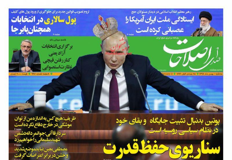 عناوین اخبار روزنامه صدای اصلاحات در روز سهشنبه ۱ بهمن