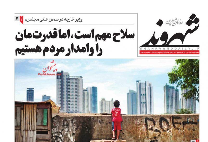 عناوین اخبار روزنامه شهروند در روز سهشنبه ۱ بهمن