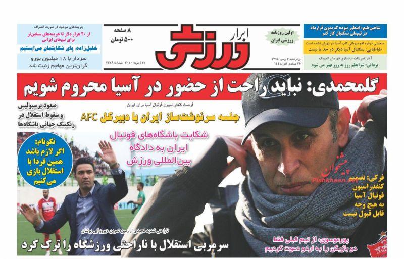 عناوین اخبار روزنامه ابرار ورزشى در روز چهارشنبه ۲ بهمن