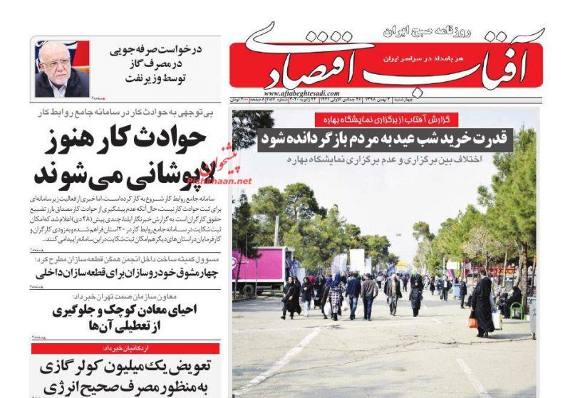 عناوین اخبار روزنامه آفتاب اقتصادی در روز چهارشنبه ۲ بهمن