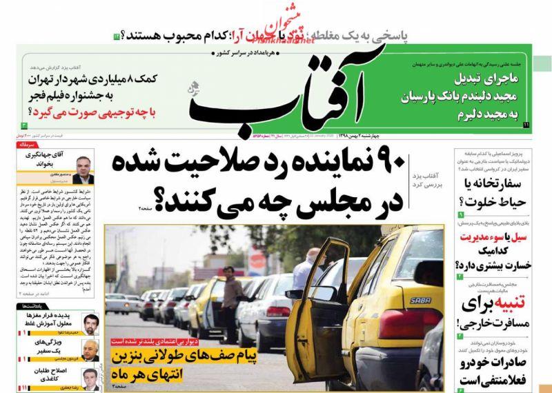 عناوین اخبار روزنامه آفتاب یزد در روز چهارشنبه ۲ بهمن