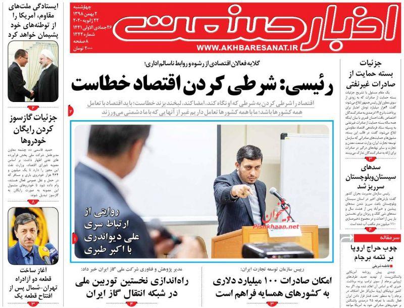 عناوین اخبار روزنامه اخبار صنعت در روز چهارشنبه ۲ بهمن