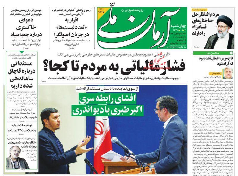 عناوین اخبار روزنامه آرمان ملی در روز چهارشنبه ۲ بهمن