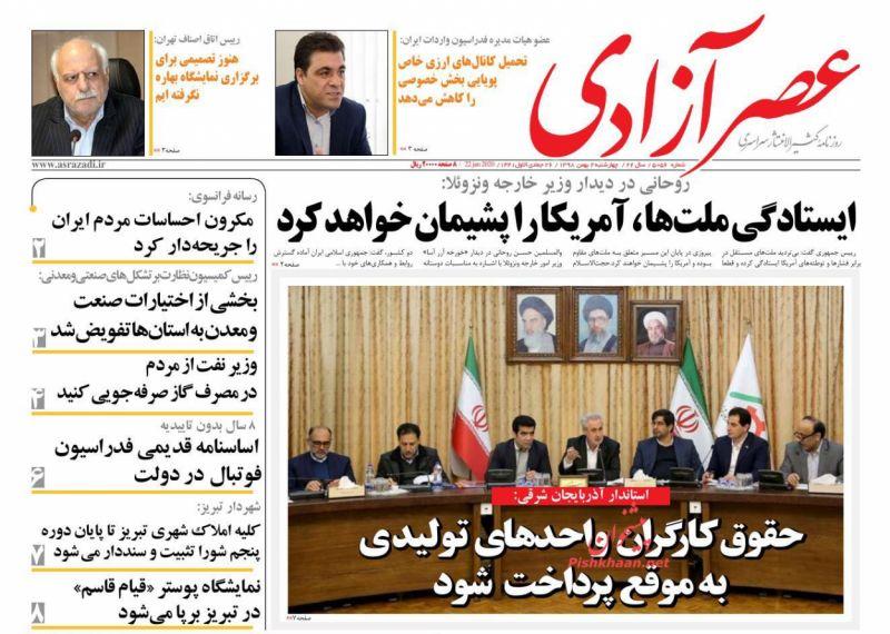 عناوین اخبار روزنامه عصرآزادی در روز چهارشنبه ۲ بهمن