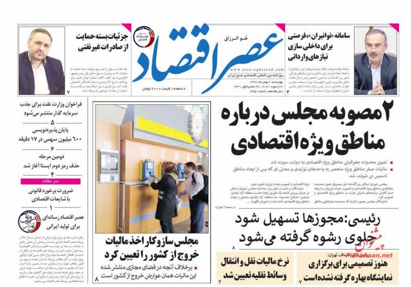 عناوین اخبار روزنامه عصر اقتصاد در روز چهارشنبه ۲ بهمن :