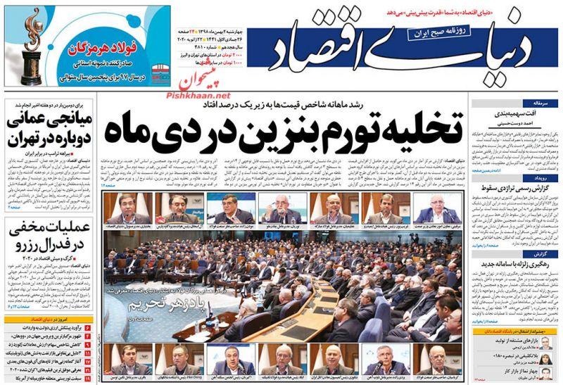 عناوین اخبار روزنامه دنیای اقتصاد در روز چهارشنبه ۲ بهمن