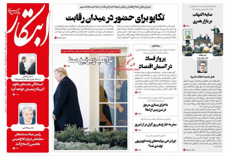 عناوین اخبار روزنامه ابتکار در روز چهارشنبه ۲ بهمن