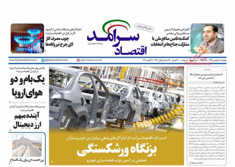 عناوین اخبار روزنامه اقتصاد سرآمد در روز چهارشنبه ۲ بهمن :