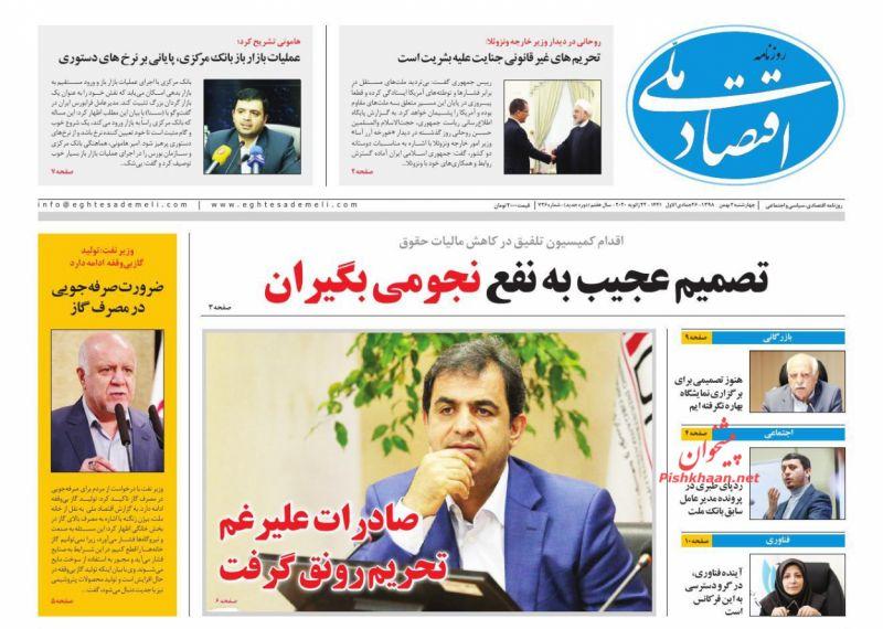 عناوین اخبار روزنامه اقتصاد ملی در روز چهارشنبه ۲ بهمن :
