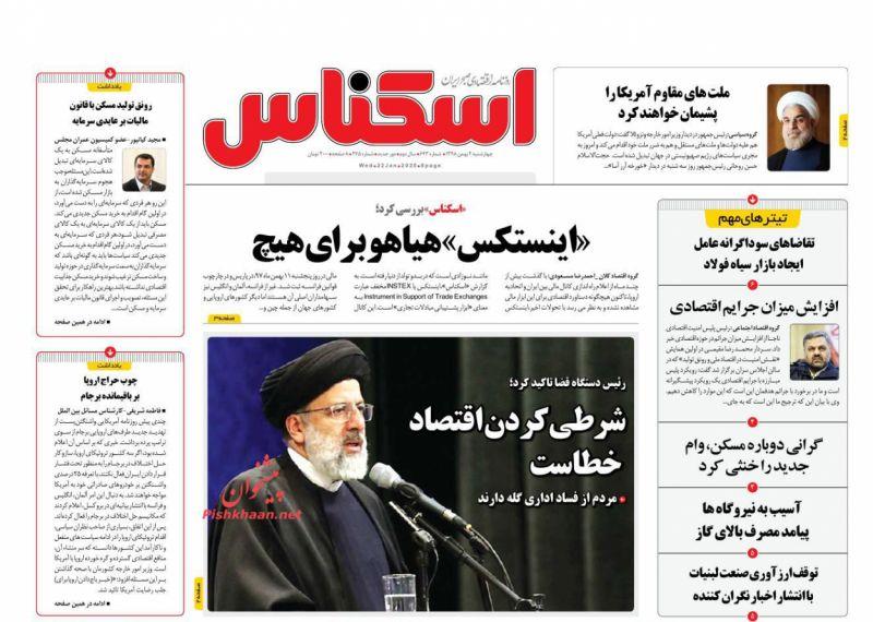 عناوین اخبار روزنامه اسکناس در روز چهارشنبه ۲ بهمن :