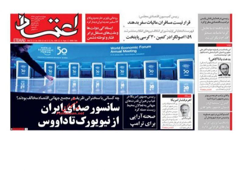 عناوین اخبار روزنامه اعتماد در روز چهارشنبه ۲ بهمن