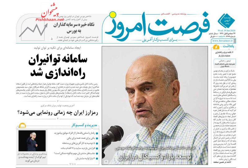 عناوین اخبار روزنامه فرصت امروز در روز چهارشنبه ۲ بهمن