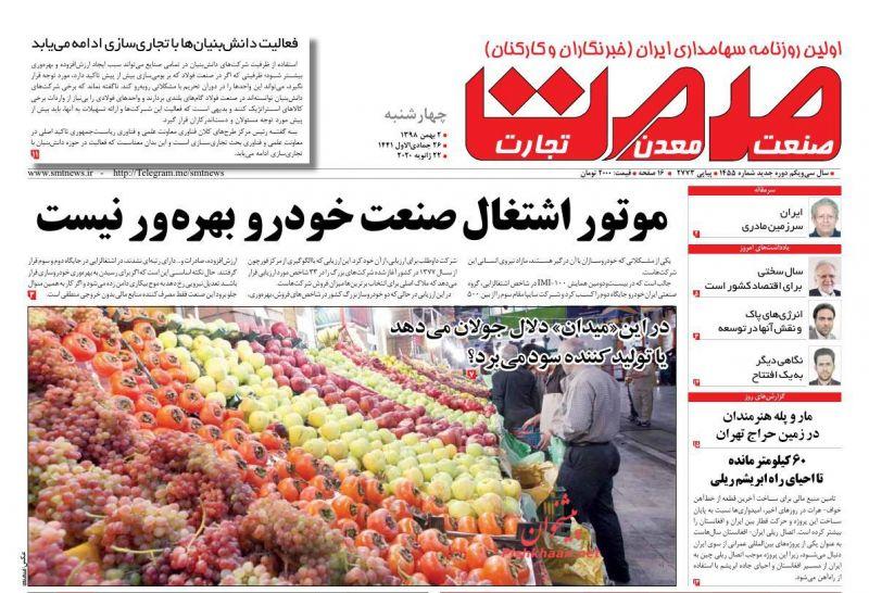 عناوین اخبار روزنامه صمت در روز چهارشنبه ۲ بهمن