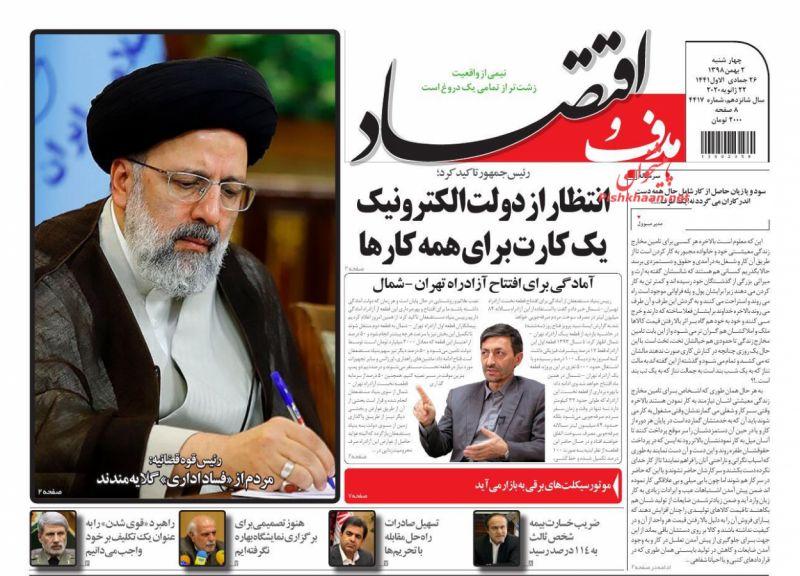 عناوین اخبار روزنامه هدف و اقتصاد در روز چهارشنبه ۲ بهمن