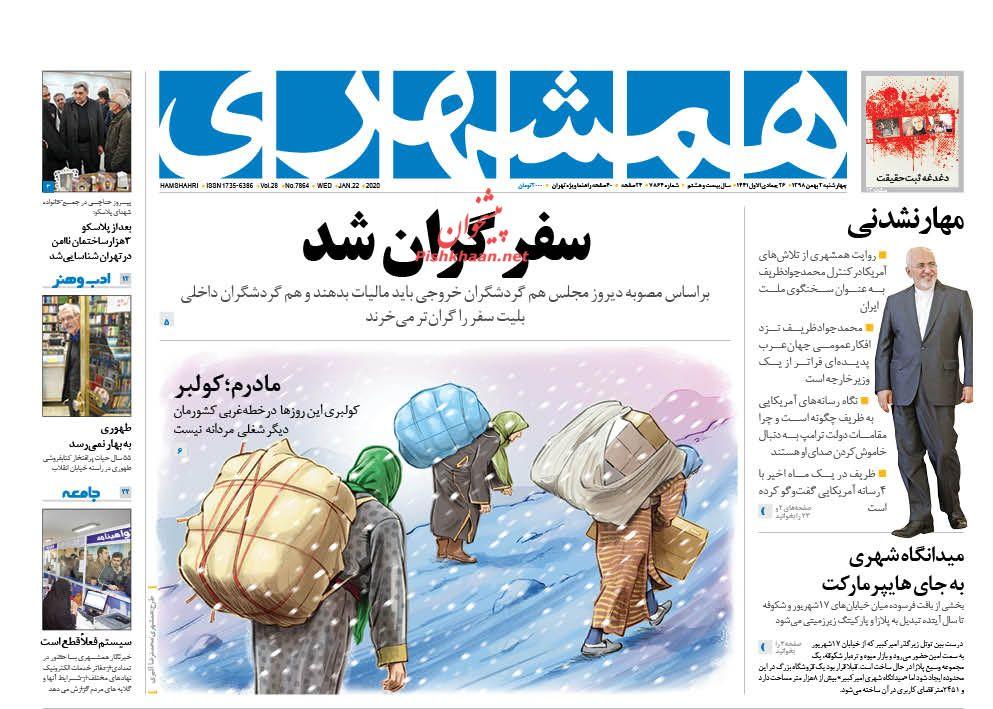 عناوین اخبار روزنامه همشهری در روز چهارشنبه ۲ بهمن :