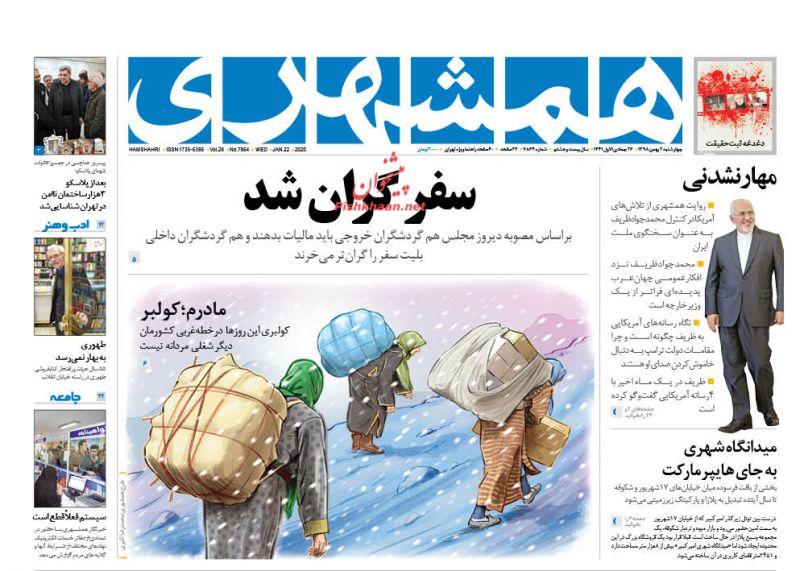 عناوین اخبار روزنامه همشهری در روز چهارشنبه ۲ بهمن