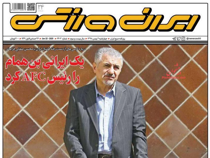 عناوین اخبار روزنامه ایران ورزشی در روز چهارشنبه ۲ بهمن