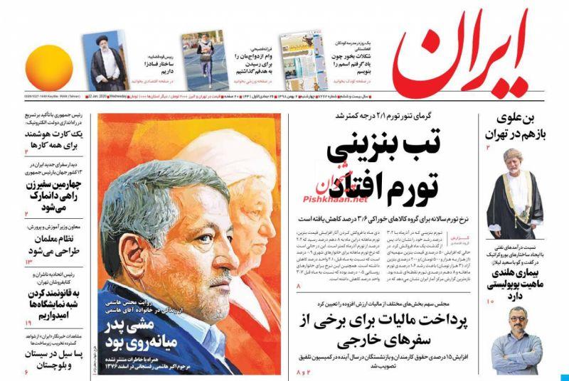 عناوین اخبار روزنامه ایران در روز چهارشنبه ۲ بهمن