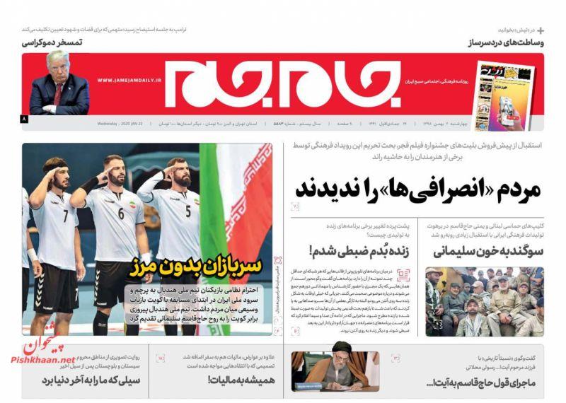 عناوین اخبار روزنامه جام جم در روز چهارشنبه ۲ بهمن
