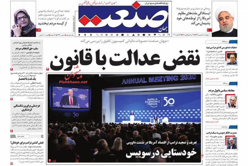 عناوین اخبار روزنامه جهان صنعت در روز چهارشنبه ۲ بهمن :