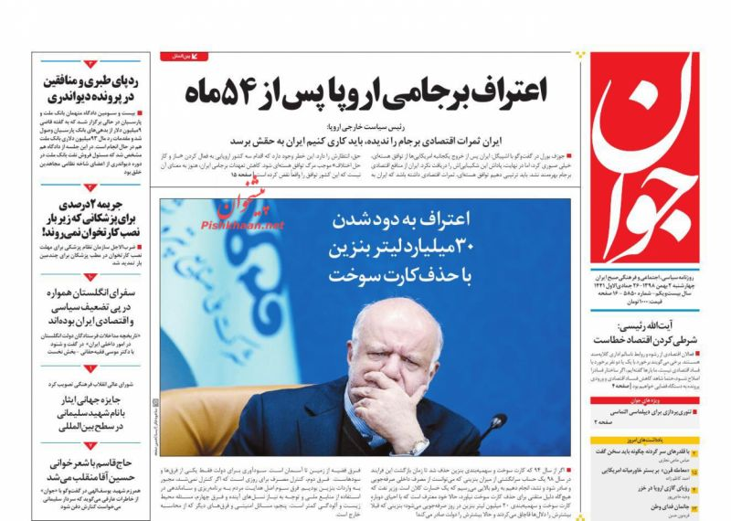 عناوین اخبار روزنامه جوان در روز چهارشنبه ۲ بهمن :